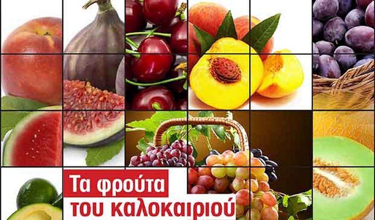 η θρεπτική αξία των φρούτων του καλοκαιριού