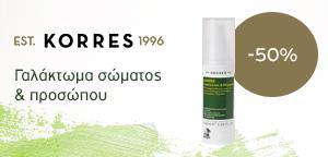 Korres Eucalyptus Insect Repellent 100 ml