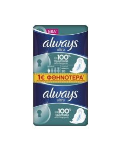 Always Ultra Normal Pads with wings 20 pcs