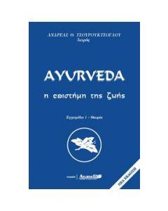 Ayurveda - Η Επιστήμη Της Ζωής