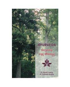 Ayurveda - Ιατρική της Φύσης