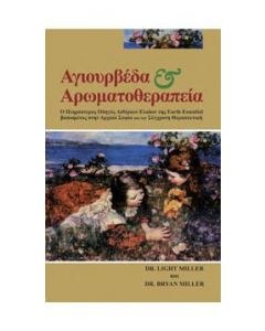 Ayurveda & Αρωματοθεραπεία