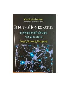 ElectroHomeopathy The therapeutic system of the 21st century - Practice Guide