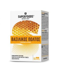 Superfoods Βασιλικός Πολτός 50 caps