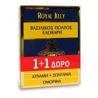 Ελοβάρης Φυσικός Βασιλικός Πολτός 20 gr 1+1 Δώρο