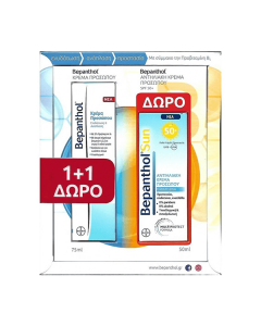 Bepanthol Κρέμα Προσώπου 75 ml & Sun Face Cream Sensitive SPF50+ 50 ml