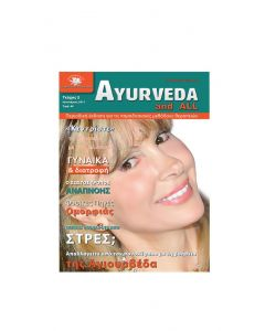 Ayurveda And All - Περιοδική Έκδοση