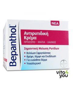 Bepanthol Αντιρυτιδική Κρέμα για πρόσωπο, μάτια, λαιμό 50 ml