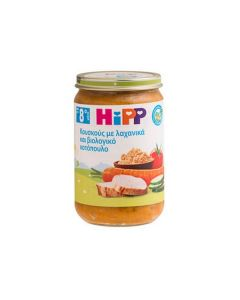 Hipp Κουσκούς με λαχανικά και βιολογικό κοτόπουλο 220 gr