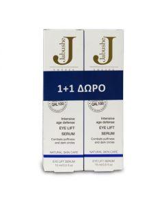 Jabu'she Eye Lift serum 15 ml 1+1 Δώρο