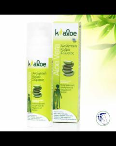 Kaloe Αναλγητική θερμαντική κρέμα με aloe vera 75 ml