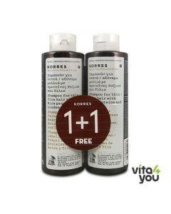Korres Πρωτεϊνες Ρυζιού & Τίλιο Σαμπουάν λεπτά αδύναμα μαλλιά 250 ml 1+1 Δώρο