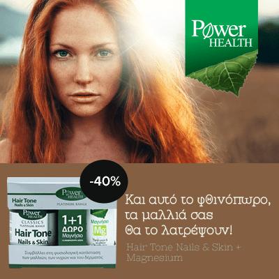 Power Health Classics Platinum Hairtone Nails Skin 30 caps & Free Magnesium 10 eff tabs