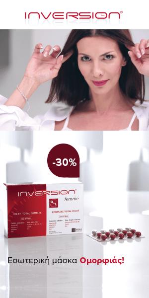 Inversion Femme
