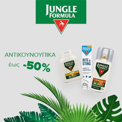 Αντικουνουπικά Jungle