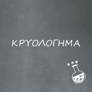 kriologika