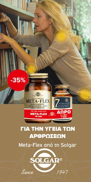 Meta-Flex Solgar