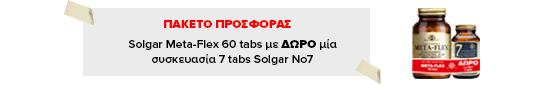 Solgar meta-flex πακέτο προσφοράς