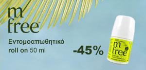 M Free Εντομοαπωθητικό roll on 50 ml