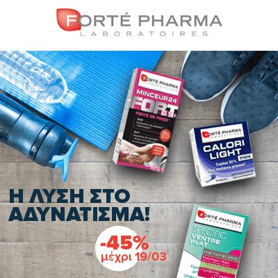 Forte Pharma προσφορά