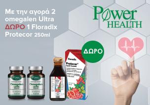 power health με δώρο