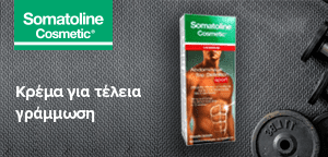 Somatoline Cosmetic Abdominal Top Definition Sport 200ml