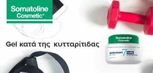 Somatoline Cosmetic Gel Frais amincissant 7 Nuits ultra intesif 400 ml