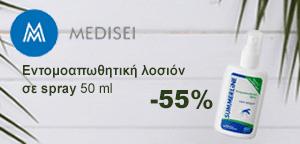 Summerline Εντομοαπωθητική λοσιόν σε spray 50 ml