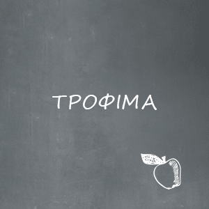 trofima