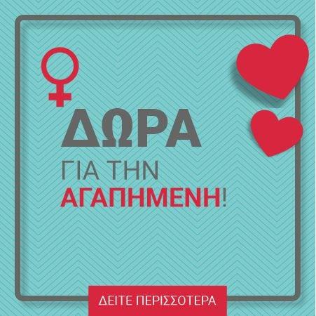 valentine female