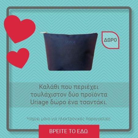 valentine uriage