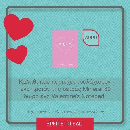 valentine vichy
