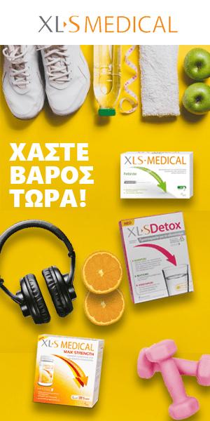 Xls medical αδυνάτισμα